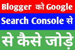 अपनी वेबसाइट को Google Search Console में कैसे Add करे ?