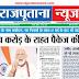 राजपूताना न्यूज ई-पेपर 13 मई 2020 डिजिटल एडिशन