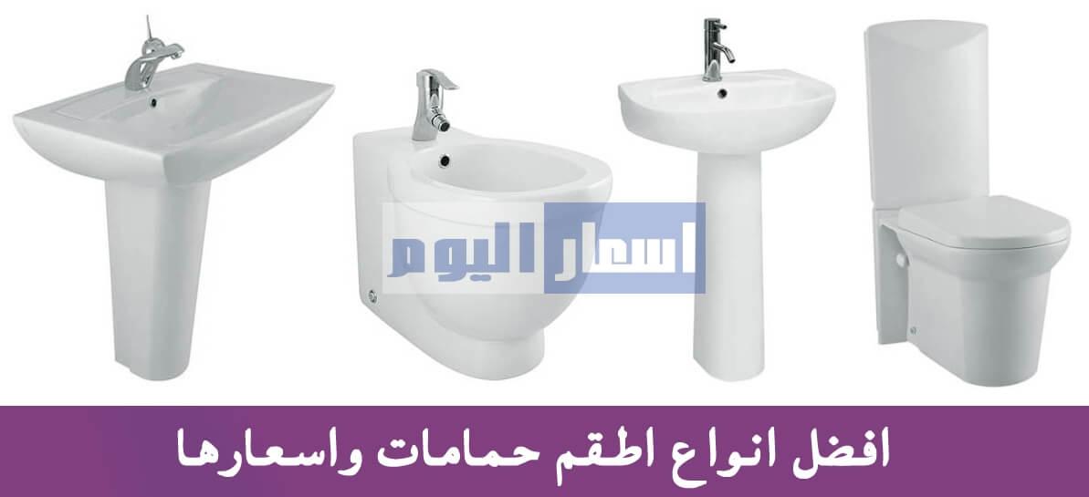 اسعار اطقم الحمامات فى مصر 2021