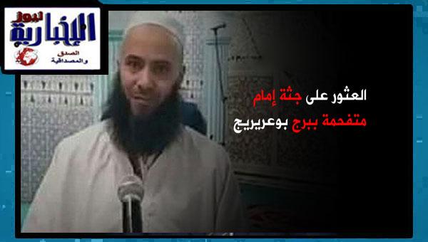 العثور على جثة امام مسجد متفحمة ببرج بوعريريج