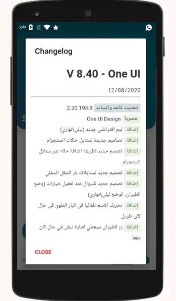 تحديث تطبيق يو واتساب YowhatsApp