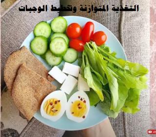 التغذية المتوازنة و تخطيط الوجبات