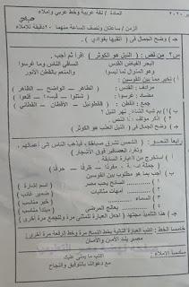 """تجميع امتحانات   للصف الرابع الإبتدائى """"الفعلى """" لغة عربية  إدارات ترم أول لتدريب عليها 81013417_2631279827104015_8109129302613688320_n"""