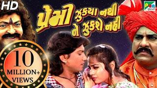 Download New Gujarati Film Premi Jukya Nathi ne Jukshe Nahi HD