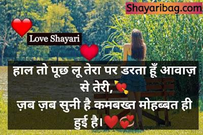 I Will Always Love You Shayari In Hindi