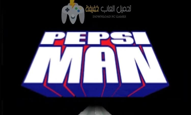 تحميل لعبة بيبسي مان Pepsi Man للكمبيوتر مجاناً