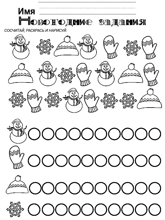 Winter Coloring page for kids - preschool 2019 - Tipss und ...