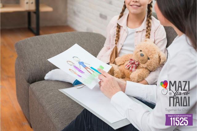 Συμβουλευτική Γραμμή 115 25 «Μαζί για το Παιδί»:  Η επικοινωνία με τα παιδιά είναι το «κλειδί» για τη διαχείριση των νέων συνθηκών