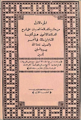 حاشية الصبان على شرح الاشموني على الفية الامام ابن مالك في النحو والصرف (ط الميمنية) , pdf