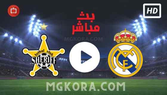 مشاهدة مباراة ريال مدريد و شيريف بث مباشر الثلاثاء 28-09-2021 في دوري أبطال أوروبا