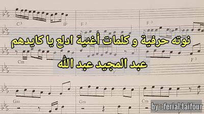نوته حرفية و كلمات أغنية ادلع يا كايدهم عبد المجيد عبد الله | قسم مكتبة النوتات الموسيقية