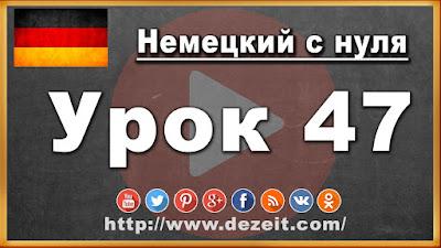 Немецкий язык урок 47 - Притяжательные местоимения номинатив. Possessivpronomen Nominativ.