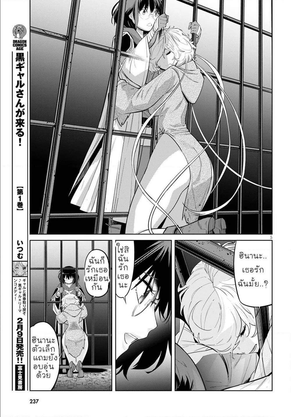 อ่านการ์ตูน Game obu Familia - Family Senki ตอนที่ 29 หน้าที่ 5