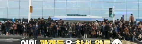 [PANN] Popüler idollerin havaalanında karşılaştığı manzara