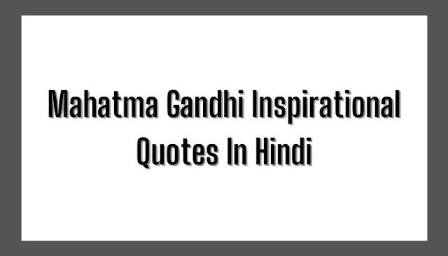 Mahatma Gandhi Inspirational Quotes In Hindi
