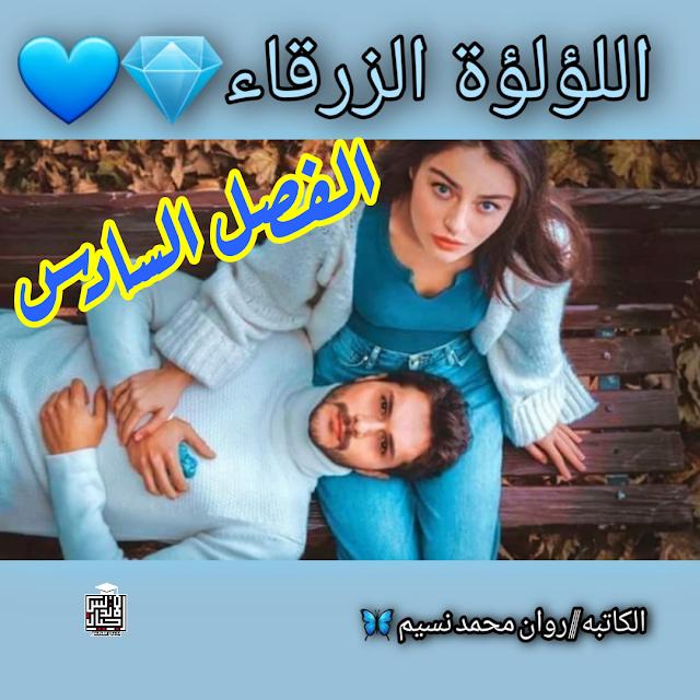 رواية اللؤلؤة الزرقاء للكاتبه روان نسيم الفصل السادس