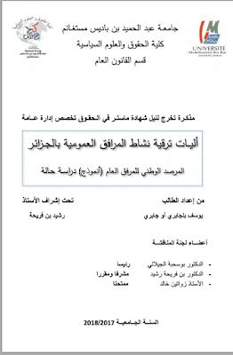 مذكرة ماستر: أليات ترقية نشاط المرافق العمومية بالجزائر PDF