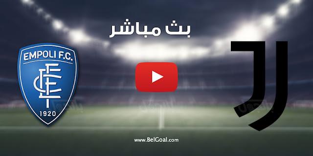 مشاهدة مباراة يوفنتوس وإمبولي بث مباشر اليوم 28-08-2021 في الدوري الايطالي