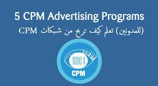 تعلم كيف تربح من شبكات CPM (للمدونين) . مرحبا متابعي مدونة الاحتراف الجزائري اليوم شاشرح لكم في درس جديد حول الربح من الانترنت اذا كنت تملك موقع او مدونة عبر الانترنت وتملك حركة مرور وترافيك قوي وتريد الربح من إعلانات CPM ؟ . في هذا الموضوع الجديد عبر مدونة الاحتراف الجزائري جمعت لكم قائمة من أفضل  شبكات الربح من CPM للمدونين حيث يمكنك الانضمام الى الشبكات الاعلانية كناشر والبدء في ربح المال ., مواقع ربح من النات تدعم البايونير شحن بايونير في الجزائر 2016, افضل موقع سحب بالبايونير, احسن مواقع ربح تدعم بطاقة payoneer , الربح من بطاقه باينور, الربح من موقع تدعم بايونير, المواقع التي تدفع على payoneer , المواقع التي تدفع عبر payoneer , اهم مواقع ربحية التي تدعم بايونير, تسجيل في ماستر كارد مجانا 2016, شحن بطاقة بايونير 2016, طريقك نحو الربح,