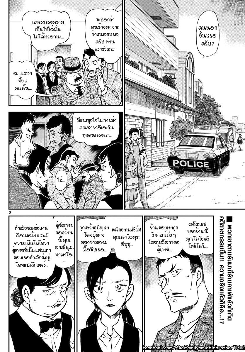 ยอดนักสืบจิ๋วโคนัน เล่ม 94 ไฟล์ 996 FunnyClub