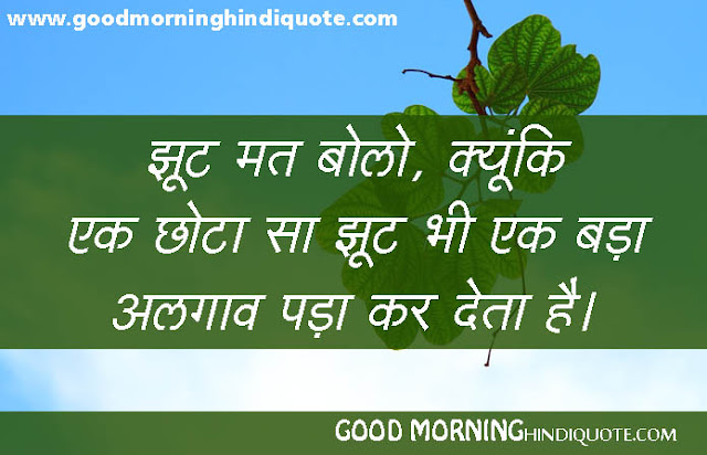 truthful quotes in hindi