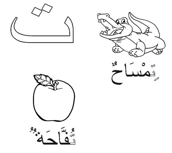 الحروف العربية للتلوين