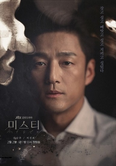 Pemain Drama Korea Misty