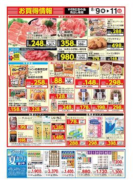 8/9(金)〜8/11(日) お買得情報