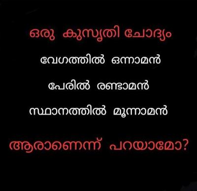 Oru Kusruthi Chodyam