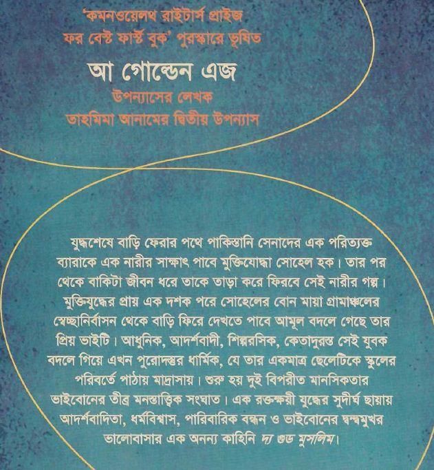 The Good Muslim by Tahmima Anam (A Bengali Translated Novel