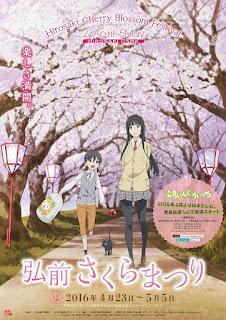 Hirosaki Cherry Blossom Festival 2016 Flying Witch collaboration poster 平成28年 弘前さくらまつり ふらいんぐうぃっち ポスター Sakura Matsuri