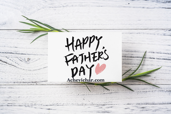 पिता के अनमोल विचार - Father Day Quotes in Hindi