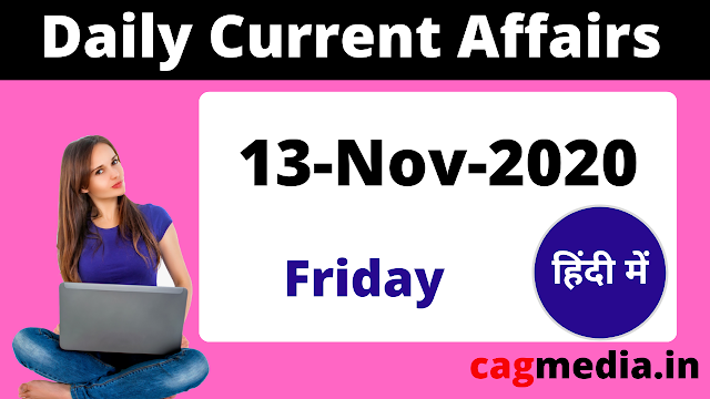 Current Affairs in Hindi 13 November 2020 By-CAGMedia