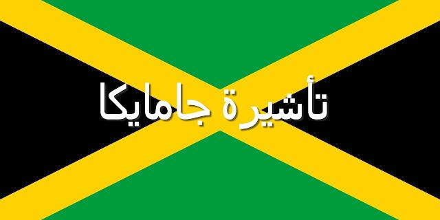 فيزا جامايكا للعرب