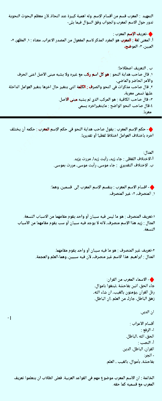 Alim Arabic Assignment Answer 2021 PDF Download 6