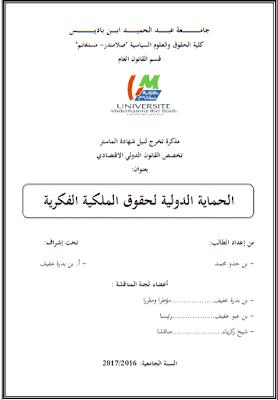 مذكرة ماستر: الحماية الدولية لحقوق الملكية الفكرية PDF