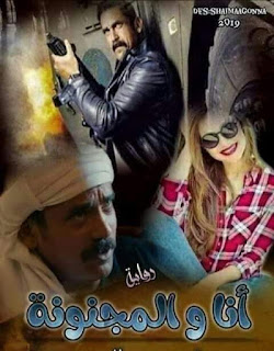 روايه أنا والمجنونة الحلقه الخمسون