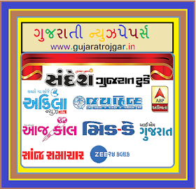Read Gujarati News Papers Online to increase knowledge