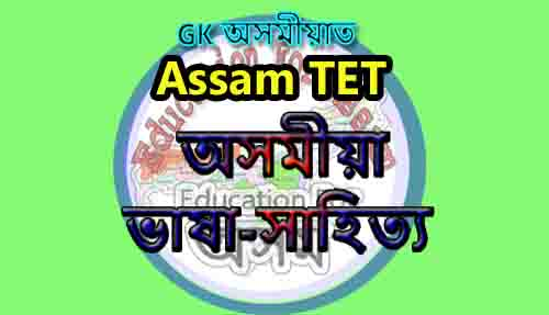 Assamese Literature & Language for Assam TET, CTET & Other Exam