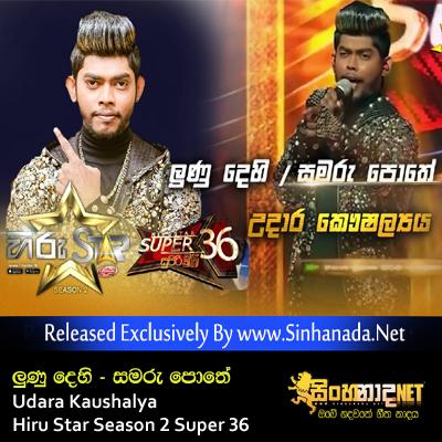 Lunu Dehi - Samaru Pothe - Udara Kaushalya Hiru Star Season 2 Super 36