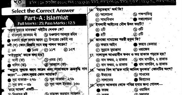 Islami Bank Bangladesh Limited Recruitment Test Answers