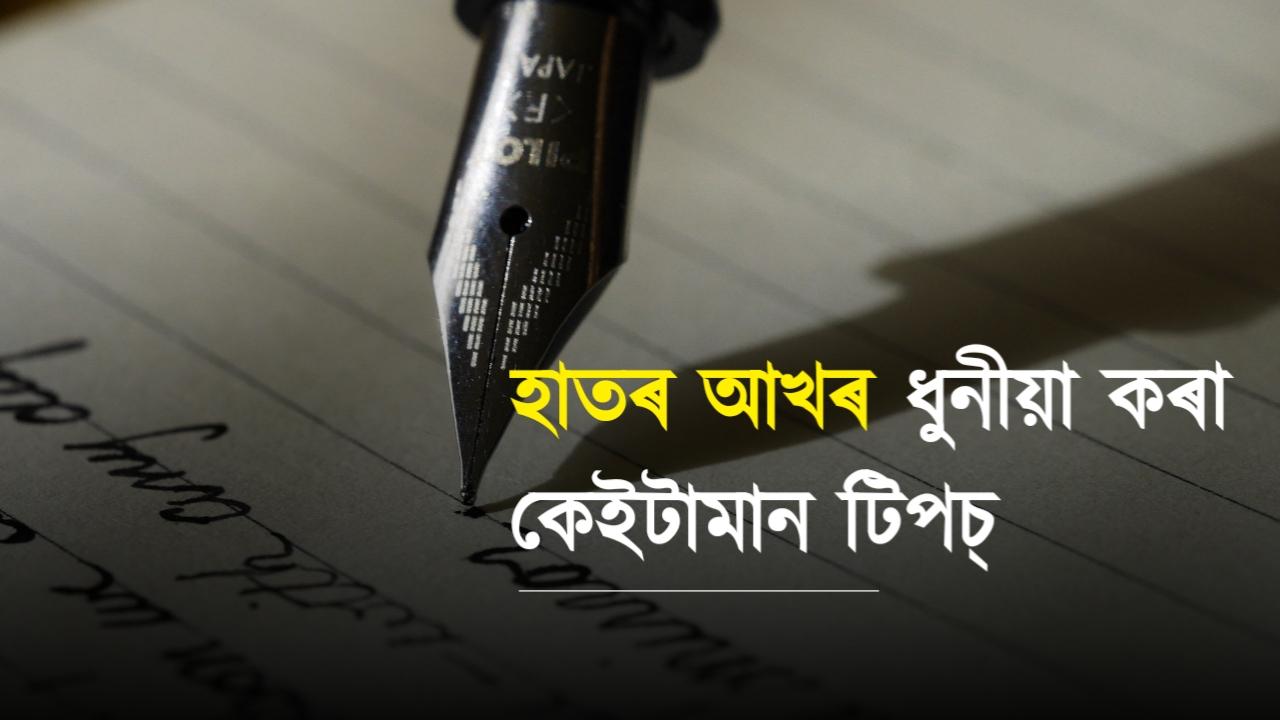 Handwriting trips in Assamese