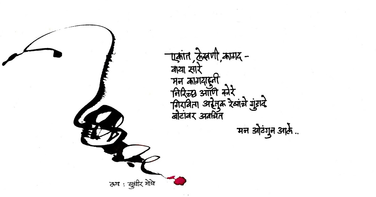 Calligraphic Expressions..... by B G Limaye