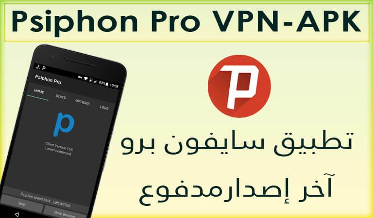 psiphon-pro-vpn-unlimited-v254-free-download