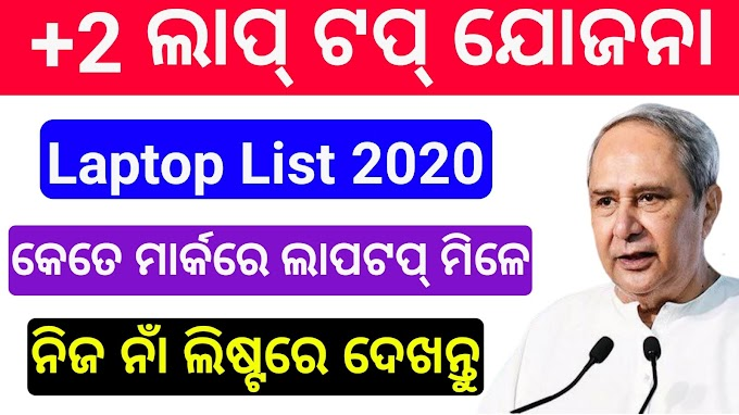 [New List] Free Laptop Distribution Odisha laptop merit list 2020-21