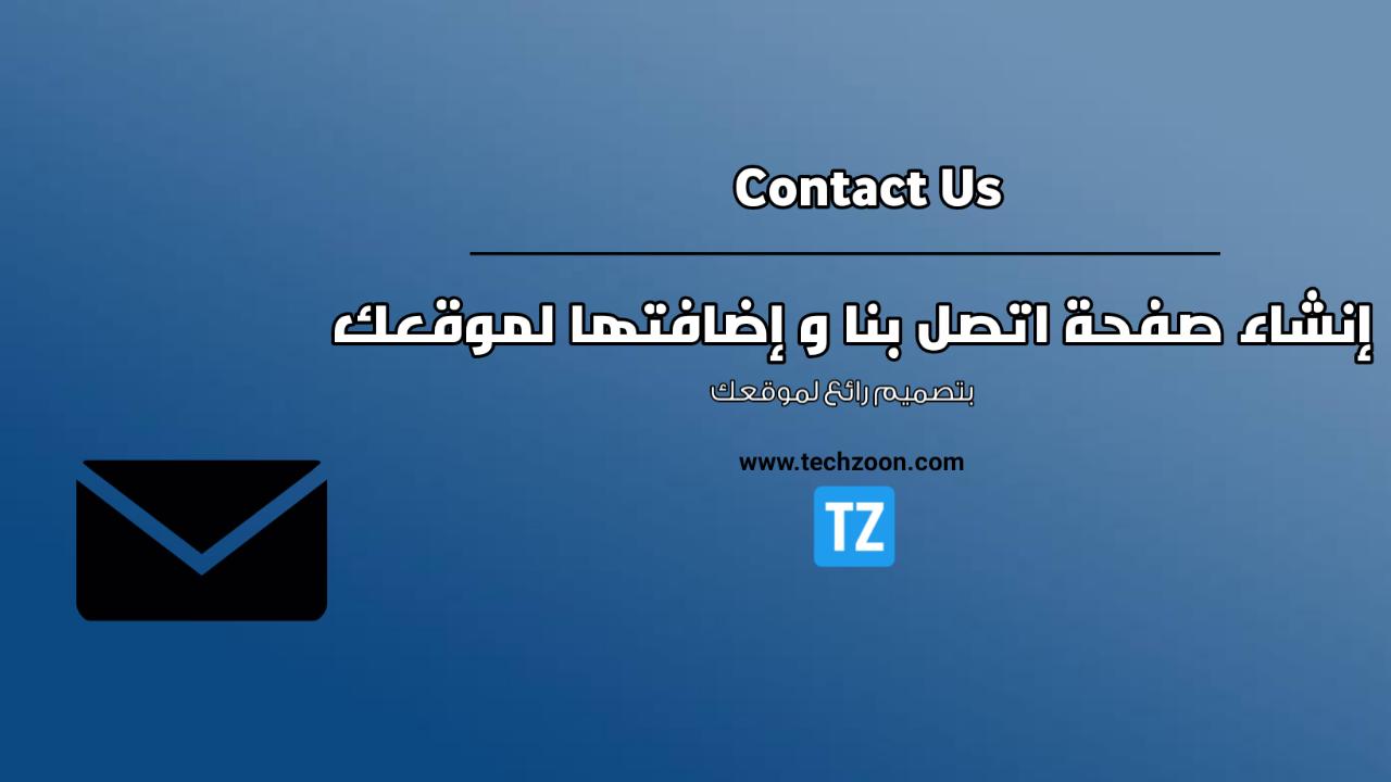 إنشاء صفحة اتصل بنا لموقعك الإلكتروني.