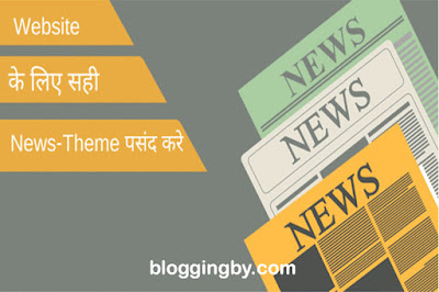 select right theme for news website