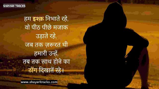 Pyar me dhokha shayari Hindi