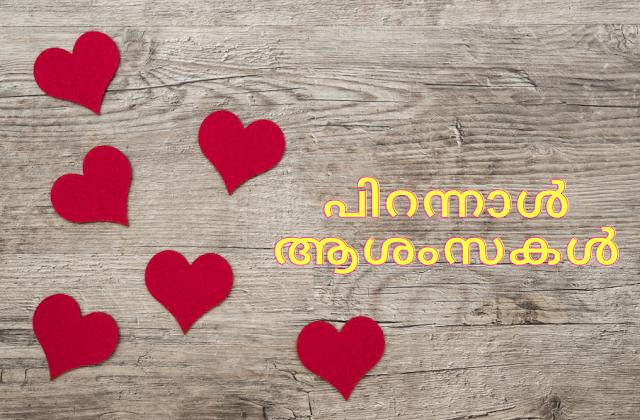 പിറന്നാൾ ആശംസകൾ | ജന്മദിനാശംസകൾ | janmadinasamsakal pirannal ashamsakal in malayalam
