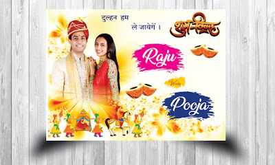 car poster design for marriage 2020 | कार पोस्टर फ्री में डाउनलोड कैसे करे | Car poster design in corel draw| AR Graphics